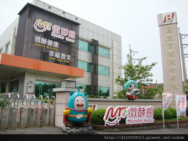 官田工業區~麗豐微酵館