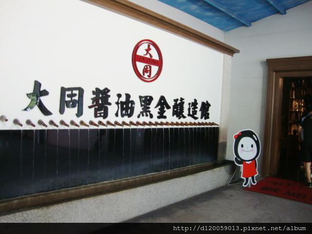 斗六工業區~大同醬油黑金釀造館