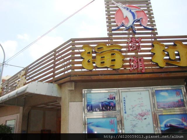 斗六~澎湖海村餐廳