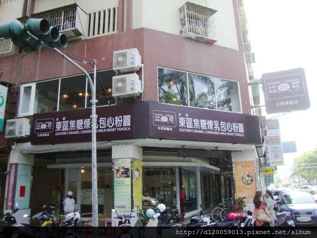 東區焦糖煉乳包心粉圓-台南旗艦店