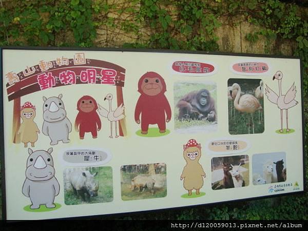 高雄鼓山~壽山動物園