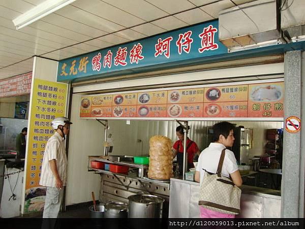 斗南:文元街鴨肉麵線