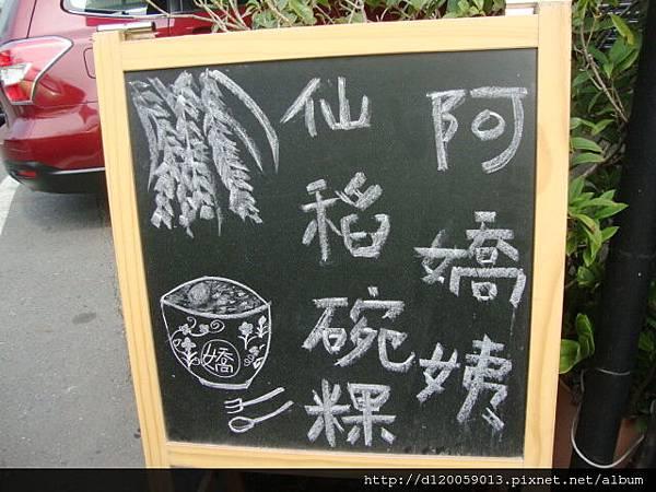 麻豆~南方米造 +秈稻碗粿