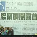 【台南三口組】上聯合報