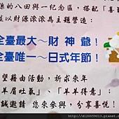 烏山頭水庫 - 神財飛羊賞櫻祭
