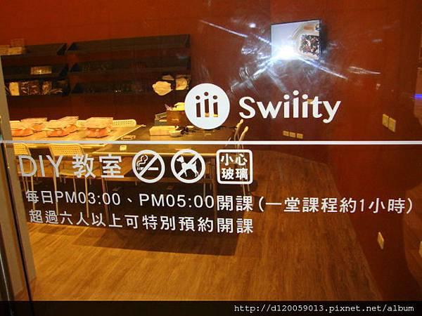 菓風巧克力Swiiity - 南紡夢時代 B1