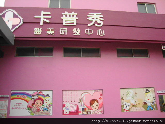 民雄~卡普秀醫美研發中心