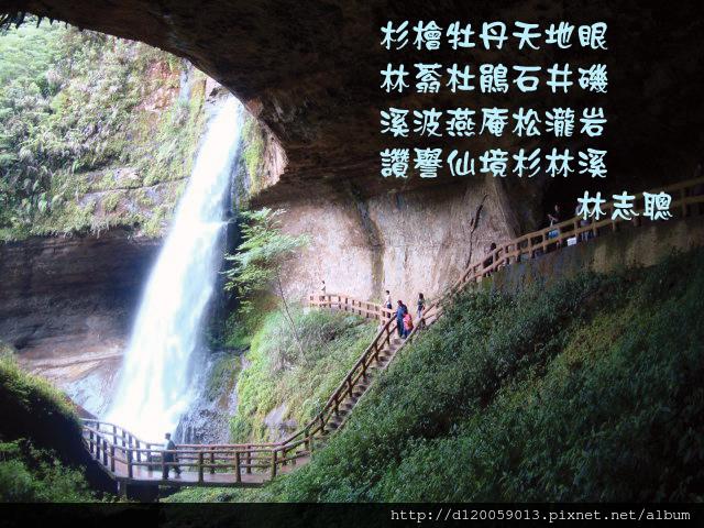 杉林溪 - 松瀧岩