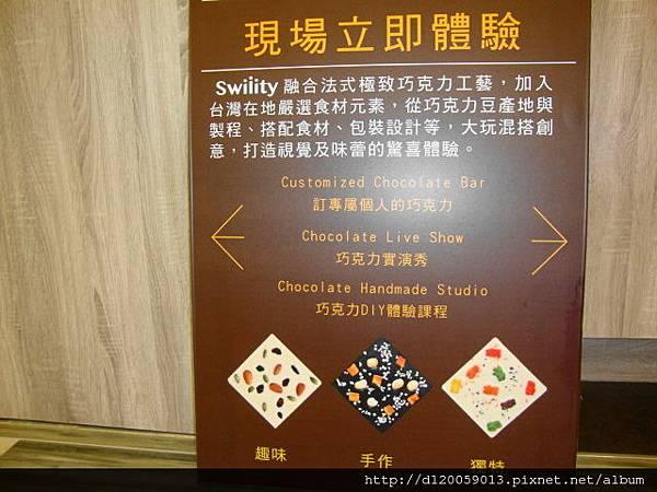 南紡夢時代 - Swiiity 菓風巧克力工房
