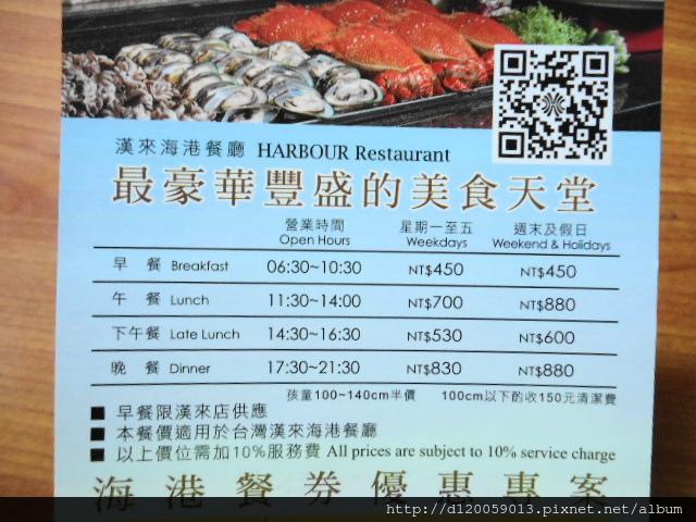 漢來海港餐廳 ~南紡夢時代4F