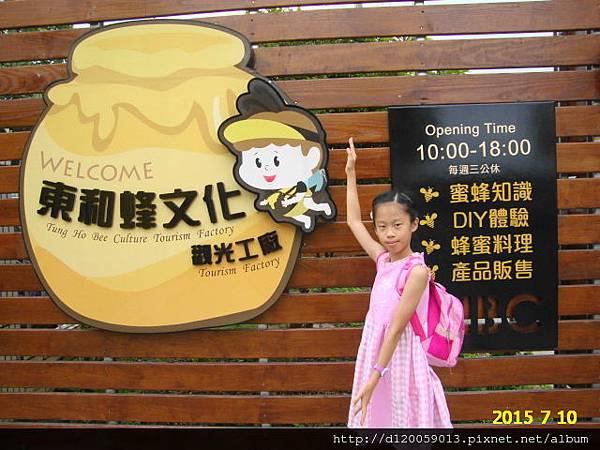 東山~東和蜂文化觀光工廠