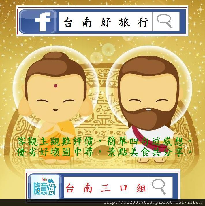 台南好旅行2015