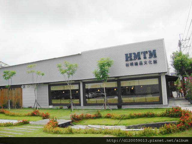 台南七股~ 和明織品文化館= 和明紡織觀光工廠HMTM @ 台南 ...