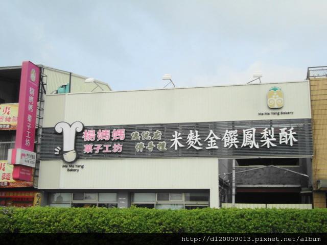 後壁 ~ 楊媽媽菓子工坊