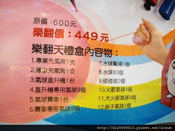 台灣氣球博物館 + 大倫氣球工業觀光工廠