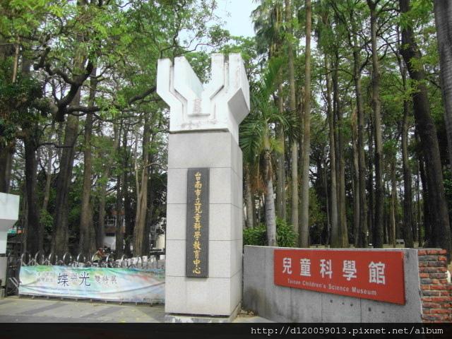 台南市兒童科學館「蛻變新生~蝶與光雙特展」