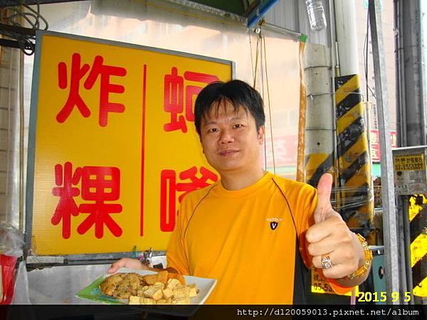 莿桐光復蚵嗲炸粿