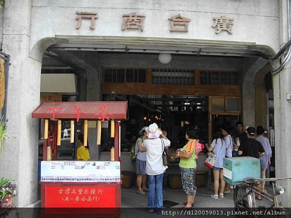 西螺延平老街。台灣永豐米糧行