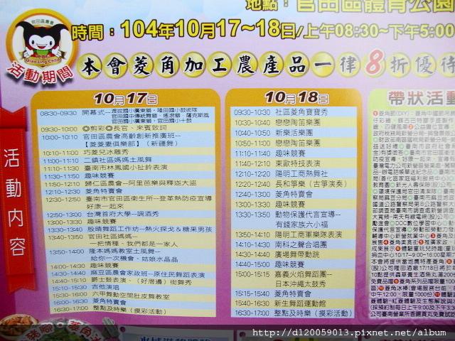 2015 菱尚讚 - 官田菱角節