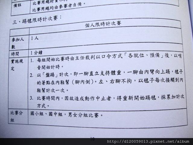 2015高雄市「港都盃」民俗體育錦標賽~大寮昭明國小