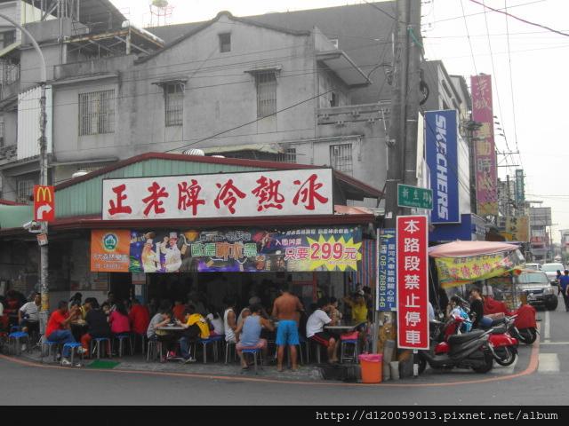 屏東潮州燒冷冰 ~ 阿倫冰店