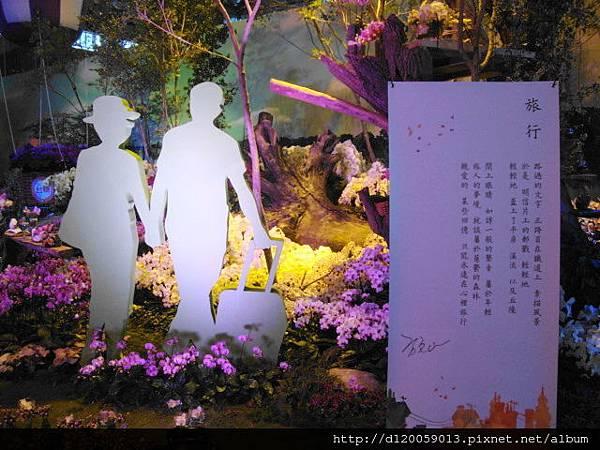 2016臺灣國際蘭展「齊天來獻瑞,台南猴幸福」