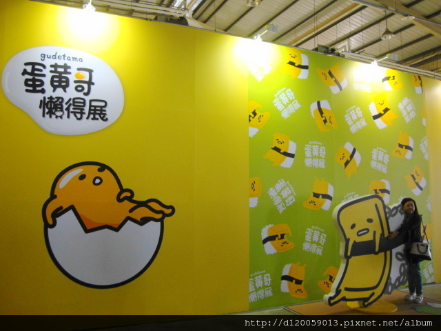 蛋黃哥懶得展 - 大台中國際會展中心