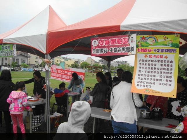 2017台南市兒童保護宣導活動