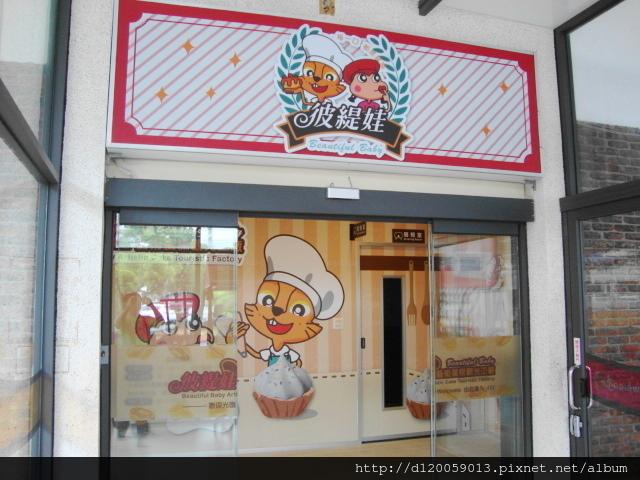 彼緹娃藝術蛋糕觀光工廠