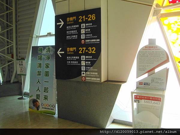 高雄國際航空站