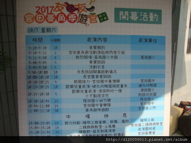 2017友菱友雉 - 官田菱角季