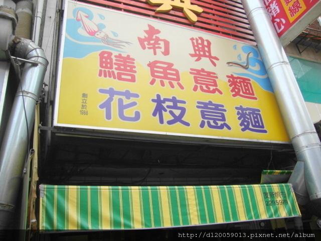 南興鱔魚意麵 - 康樂街