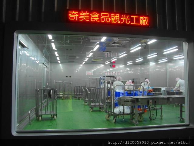 奇美食品幸福工廠