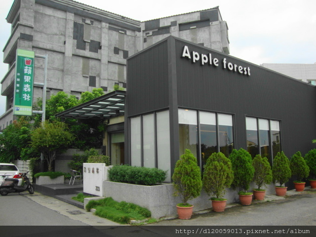 麻豆 - 蘋果森林