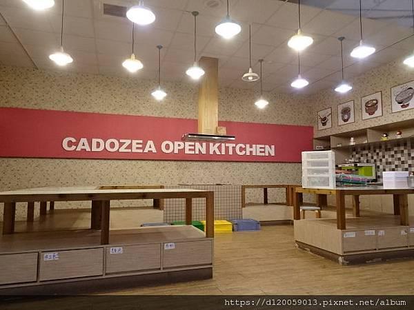 卡多利亞~良食故事館