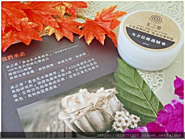 美之源全方位修護精華100%乳木果油4.JPG