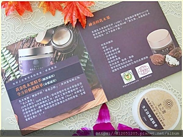 美之源全方位修護精華100%乳木果油3.JPG