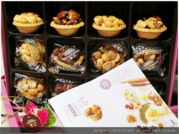漢坊食品臻饌堅果塔綜合12入禮盒5.JPG