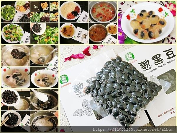西螺鎮農會台灣黑豆精品館熟黑豆1.jpg