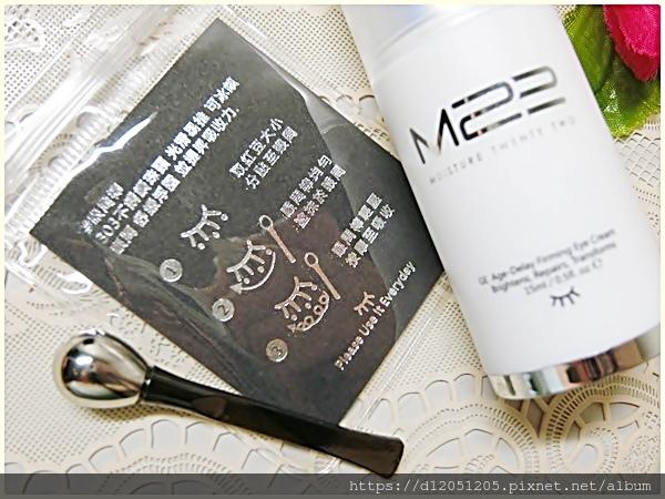 M22 GE精萃緊緻眼霜6.JPG