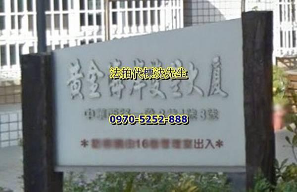 台南市南區中華西路一段8巷1號6樓之3黃金海岸雙星大廈四房車位永華國小旁.jpg