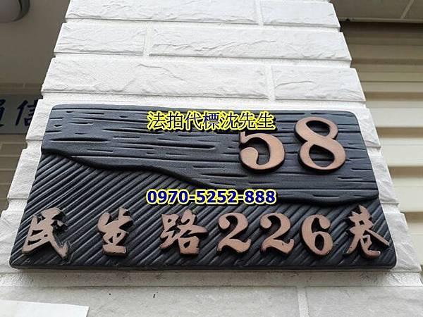 台南市新營區民生路226巷58號朝西北透天車墅近家樂福全聯新營法拍屋1.jpg