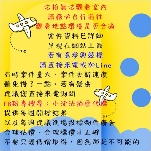 台南嘉義法拍代標沈先生0970522888小沈法拍屋代標0970522888
