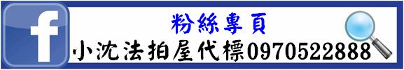 台南嘉義法拍屋代標沈先生0970522888.png