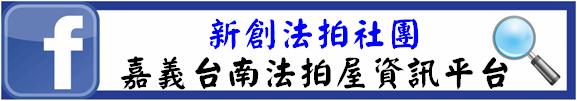 台南嘉義法拍屋代標沈先生0970522888 (2).png