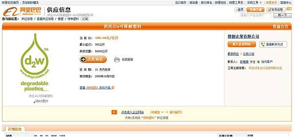 d2w On Alibaba.JPG