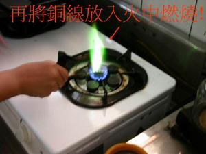 s-fire-turn-to-green.jpg