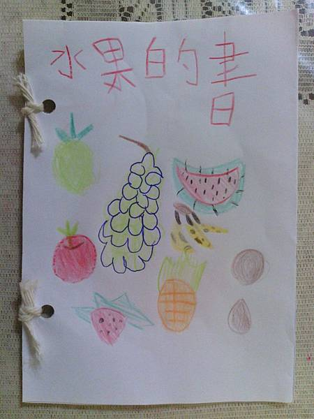 自製手繪水果書