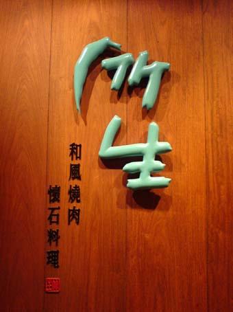 竹生-入口.jpg