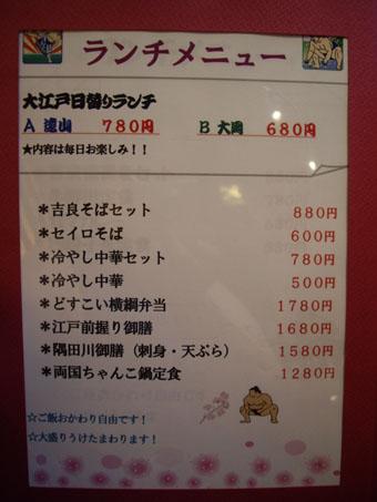 相撲鍋10
